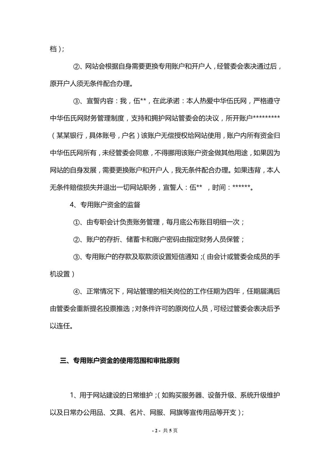 中华伍氏网财务管理制度2021-2.jpg